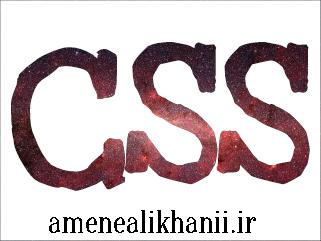 جزوه آموزش CSS